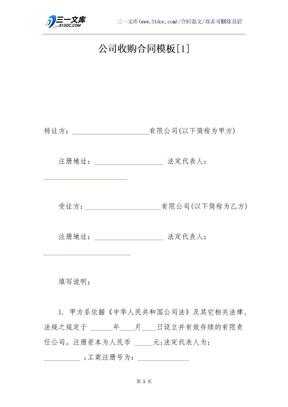 公司收购合同模板[1].docx