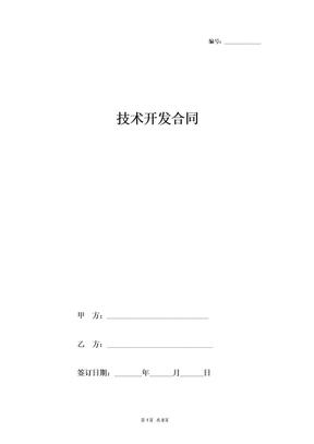 技术开发合同协议书范本 详细版 .docx