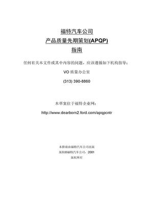 APQP中文.doc