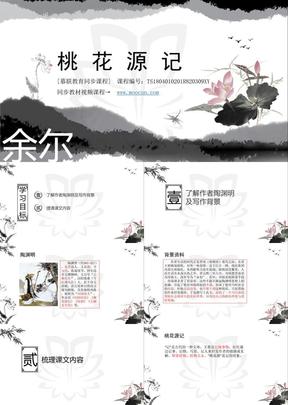 部编版语文八年级下第三单元3.9.1桃花源记.pptx