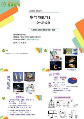 浙教版科学八年级下第三章3.1.2空气与氧气-空气的利用.pptx