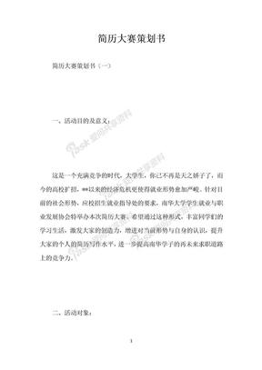 简历大赛策划书.docx