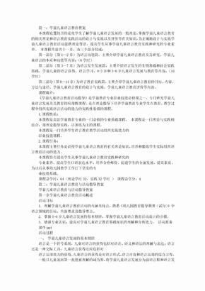 学前儿童语言教育活动教案.doc