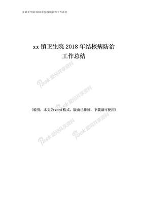 乡镇卫生院2018年结核病防治工作总结.doc