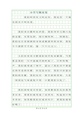 2019年小学写物作文-瓜果.docx