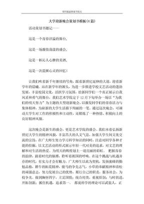 大学迎新晚会策划书模板(4篇)-策划书范文.doc