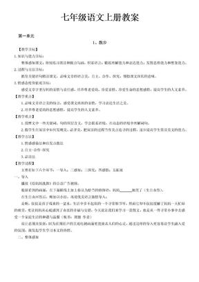 初中语文教案全集.docx