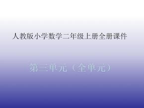 人教版小学数学二年级上册全册课件(第3单元全部).ppt