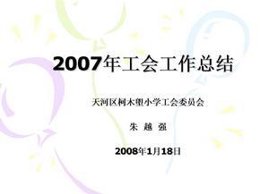2007年工会工作总结.ppt
