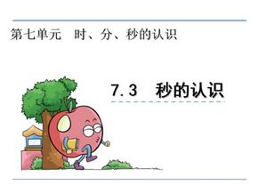 小学三年级数学课件《 秒的认识 》.ppt