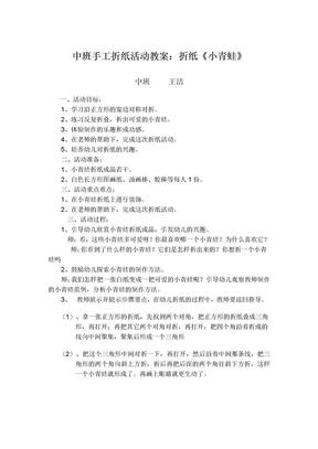 中班手工折纸活动教案.doc