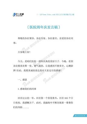 医院周年庆发言稿.docx
