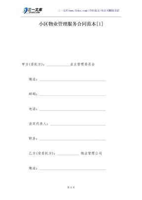 小区物业管理服务合同范本[1].docx