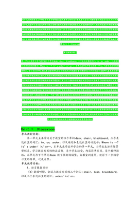人教版新起点英语一年级下册全册教案.doc.doc