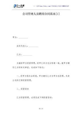 公司管理人员聘用合同范本[1].docx