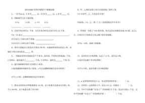 2019-2020年四年级数学下册测试题.doc