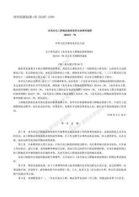 SDJ19—78水利水电工程地质勘察资料内业整理规程.doc