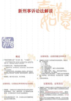 刑事诉讼法修改解读.ppt