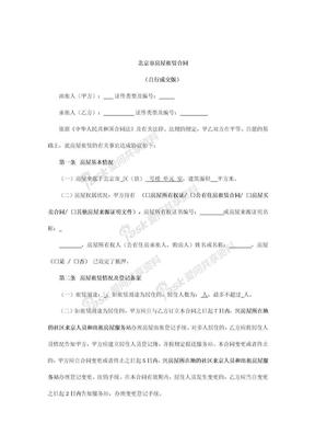 房租租赁合同范本(北京).docx