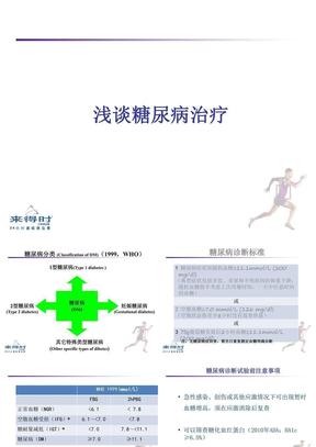 (精品医学)糖尿病PPT演示课件.ppt