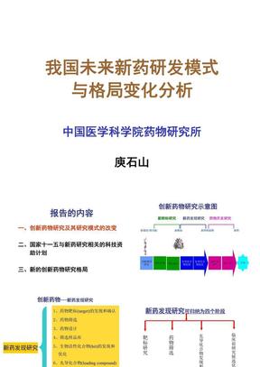 中国未来新药研发模式探讨.ppt