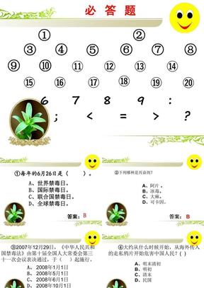 【5A版】禁毒知识竞赛必答题.ppt