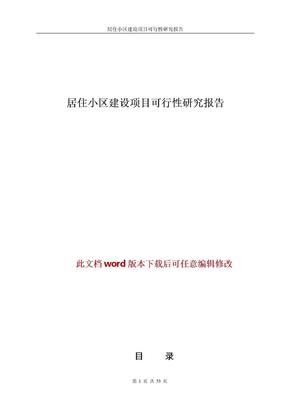 居住小区建设项目可行性研究报告(word版本).doc