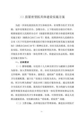 XX县紧密型医共体建设实施方案.doc