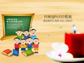 最新感恩教师节教师学生学校PPT模板.ppt