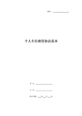 个人车位租赁协议范本.doc