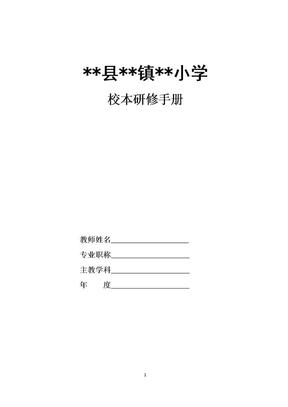 校本研修教师个人手册.doc