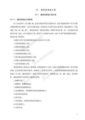 建筑防腐蚀工程施工技术手册.doc