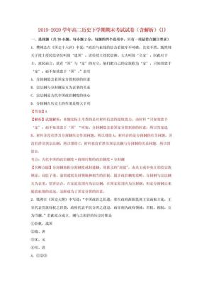 2019-2020学年高二历史下学期期末考试试卷(含解析)(I).doc