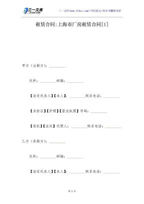 租赁合同-上海市厂房租赁合同[1].docx