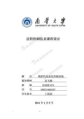 锅炉汽包水位控制系统(过程控制仪表课程设计)(修改版).doc