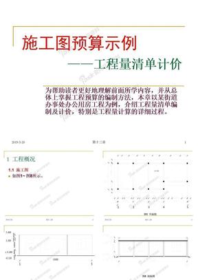 (3)工程量清单计价示例...ppt