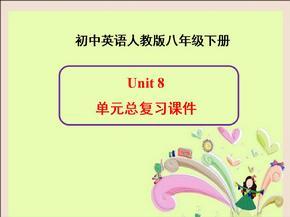 人教版英语八年级下册Unit8单元总复习课件 (共26张PPT).ppt