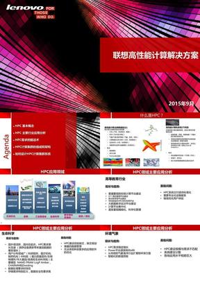 Lenovo典型解决方案—HPC方案.pptx
