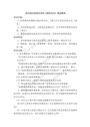 幼儿园大班综合活动《绿色出行》精品教案.doc