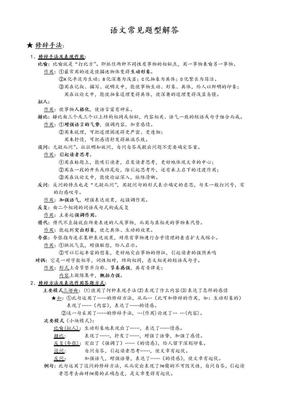 初中语文题型概括(解题方法).doc.doc