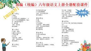 【精品推荐】全册同步配套课件部编统编版六年级语文上册(5-6单元).pptx