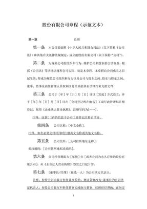 2018年股份有限公司章程示范文本.doc