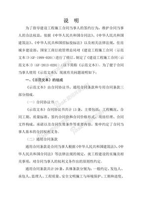 2013版建设工程施工合同示范文本(gf—2013—0201).docx