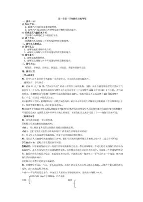 高中生物必修三教案.doc