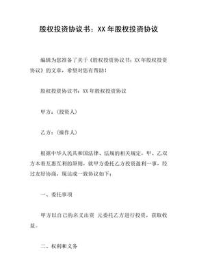 股权投资协议书:XX年股权投资协议.docx