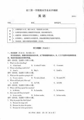 2018-2019初三海淀英语试卷(无水印).pdf