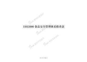 ISO22000食品安全管理体系检查表.docx