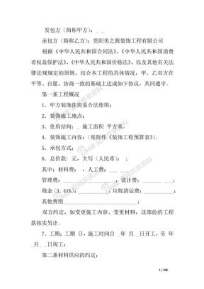装饰工程施工合同范本4篇.docx