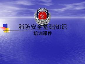 消防安全基础知识培训课件.ppt