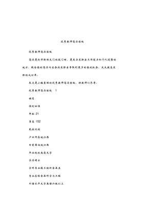 优秀教师简历模板.pdf